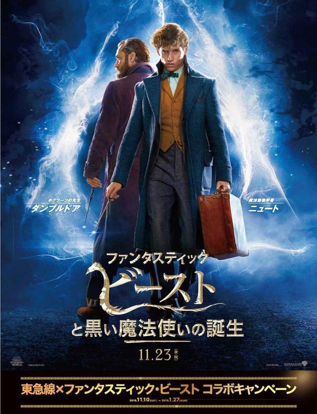 画像: 渋谷駅に「9と3/4番線」が登場!『ファンタスティック・ビースト』シリーズ最新作公開記念