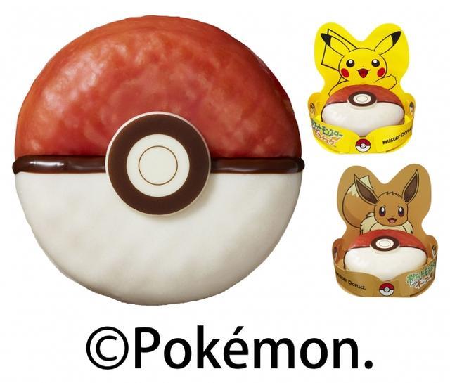 画像3: ミスタードーナツがポケモンとコラボ!