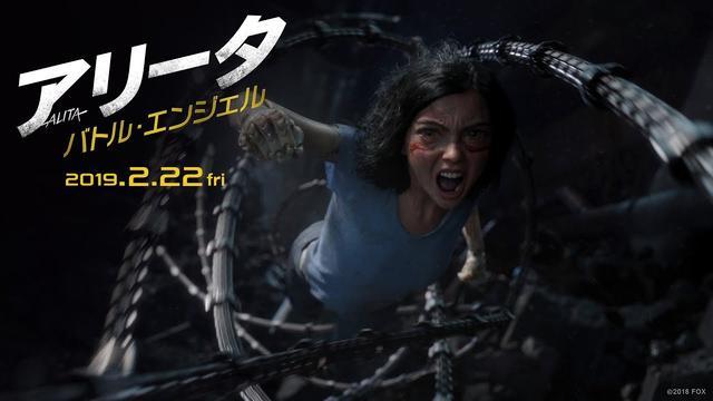 画像: 映画『アリータ:バトル・エンジェル』予告【覚醒】編 youtu.be