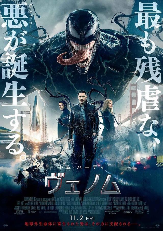 画像: 日本版の映画『ヴェノム』のポスター。