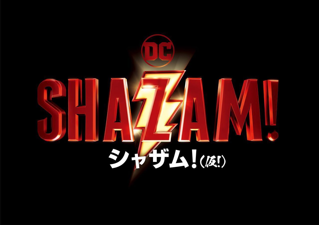 画像1: DC映画最新作『シャザム!【仮!】』