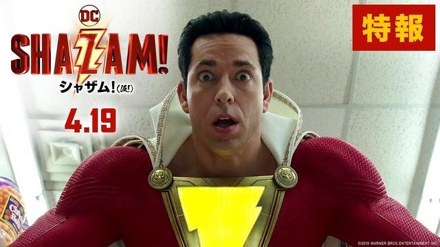 画像: 映画『シャザム!【仮!】特報【HD】2019年4月19日(金)公開 www.youtube.com