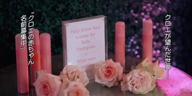 画像: ピンクの花の世界が来場者を迎えたクロエのベビーシャワー。『カーダシアン家のお騒がせセレブライフ シーズン15』第11話より(dTVで配信中)