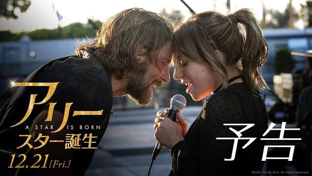 画像: 映画『アリー/ スター誕生』予告【HD】2018年12月21日(金)公開 www.youtube.com