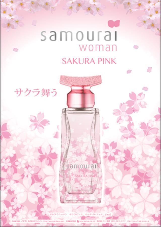 画像1: サムライウーマンより桜をイメージしたフレグランス誕生