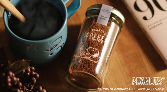 スヌーピー コーヒーパウダー「デカフェ」