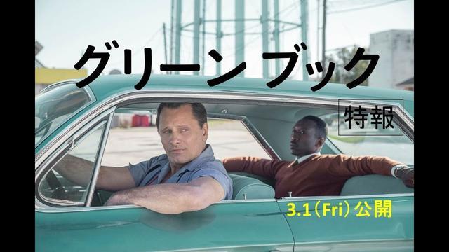 画像: 【公式】3/1公開『グリーンブック』 特報 www.youtube.com