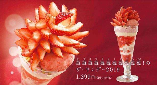画像1: デニーズ、伝説の苺デザート 「苺苺苺苺苺苺苺苺苺苺苺!のザ・サンデー」登場