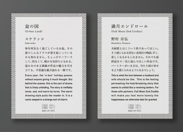 画像2: 厳選5,000冊におすすめコメント!マンガ アート ホテル トーキョーオープン!