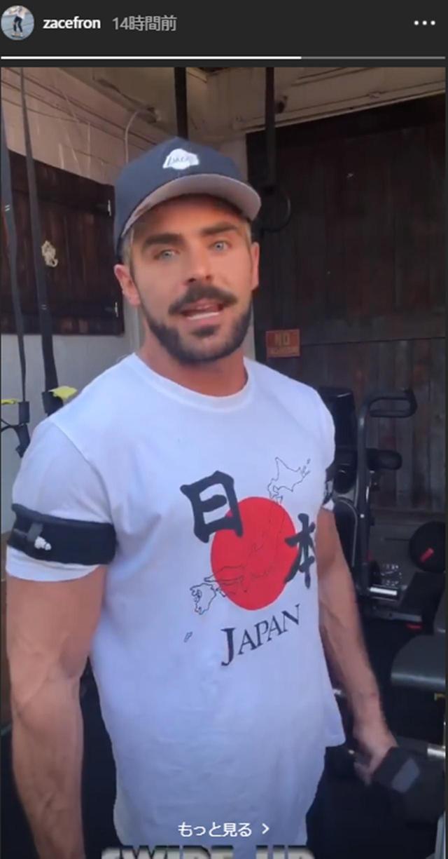 画像: ザック・エフロン、「日本愛炸裂」のTシャツで筋トレ