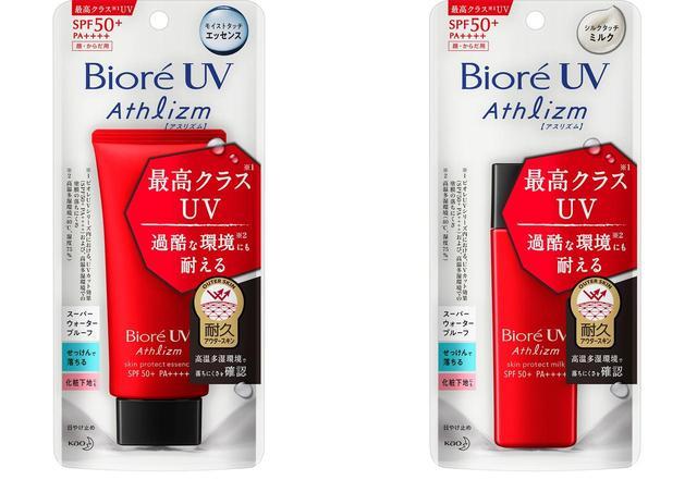 画像: ビオレUV アスリズム スキンプロテクトエッセンス/ビオレUV アスリズム スキンプロテクトミルク