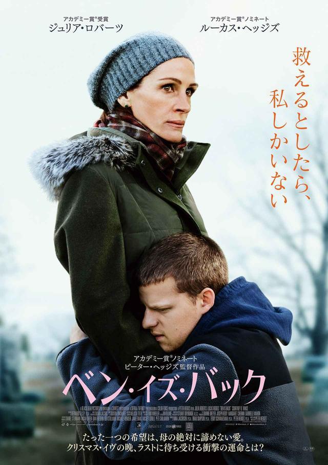 画像: 最高に苦しくて、最高に感動、『ベン・イズ・バック』の日本語予告が公開