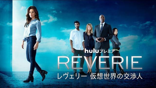 画像: Huluプレミア「レヴェリー 仮想世界の交渉人」シーズン1 予告編 www.youtube.com
