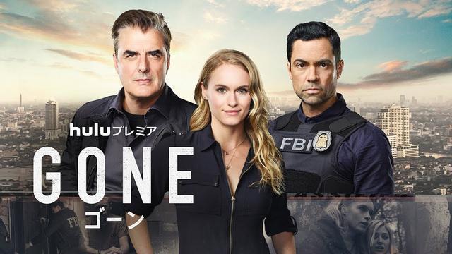 画像: Huluプレミア「GONE/ゴーン」シーズン1 予告編 www.youtube.com