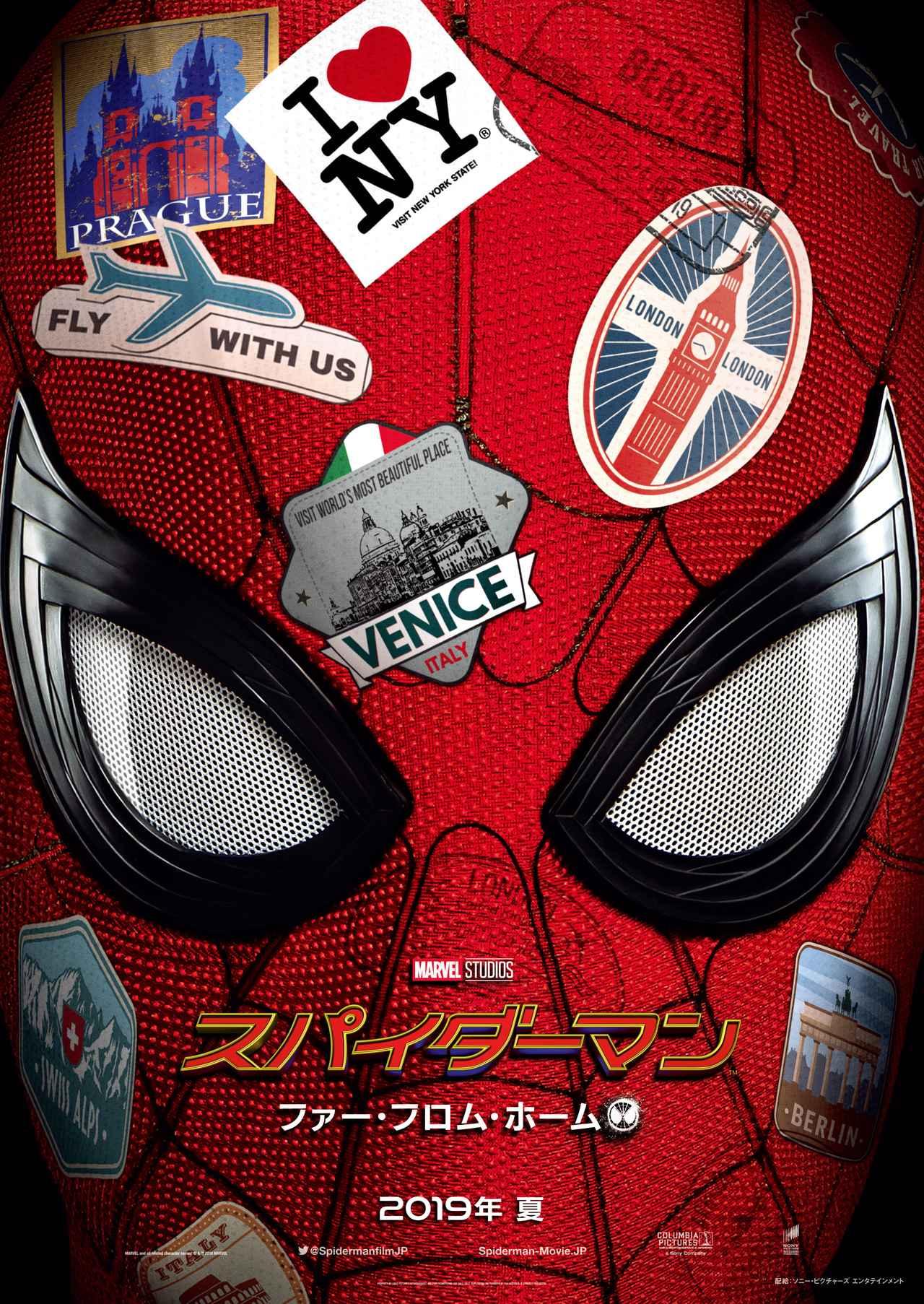 画像1: 『スパイダーマン:ファー・フロム・ホーム』日本版予告編&ポスターが解禁