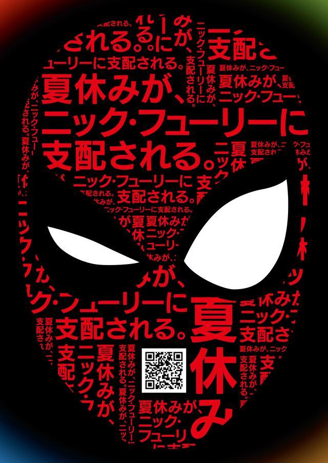 画像2: 『スパイダーマン:ファー・フロム・ホーム』日本版予告編&ポスターが解禁