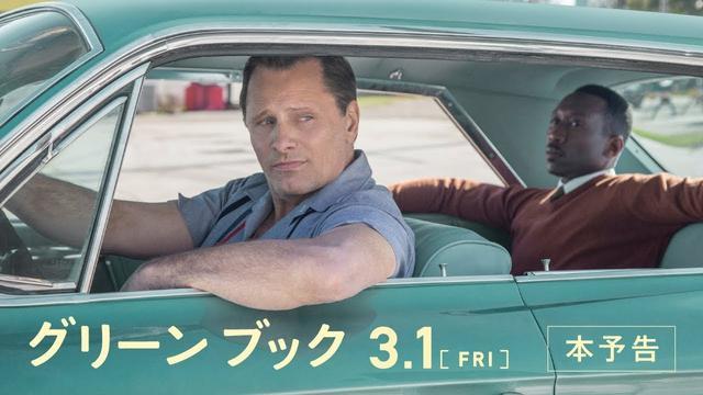 画像: 【公式】『グリーンブック』3.1(金)公開/本予告 www.youtube.com