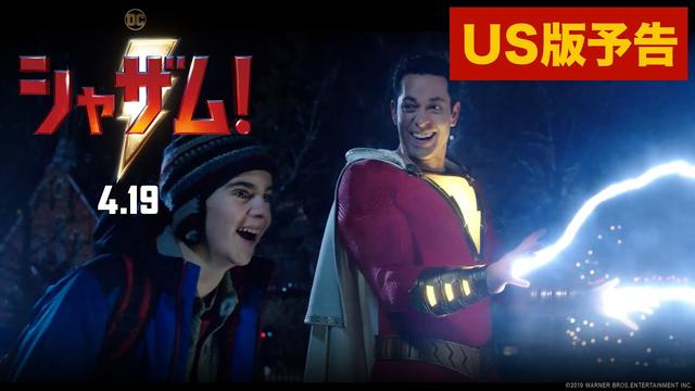 画像: 映画『シャザム!』US版予告【HD】2019年4月19日(金)公開 www.youtube.com