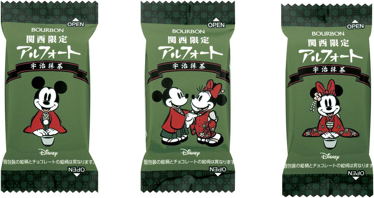 画像1: 関西限定ディズニーアルフォート宇治抹茶が発売