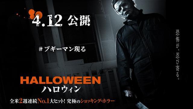 画像: 映画『ハロウィン』本予告編 www.youtube.com