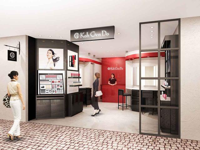 画像: Koh Gen Do、直営店が名古屋にオープン!オープン記念企画も