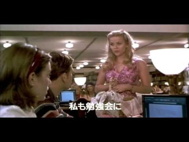 画像: キューティ・ブロンド (Legally Blonde) www.youtube.com
