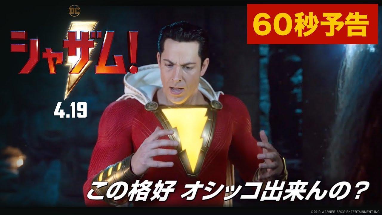 画像: 映画『シャザム!』60秒予告【HD】2019年4月19日(金)公開 www.youtube.com
