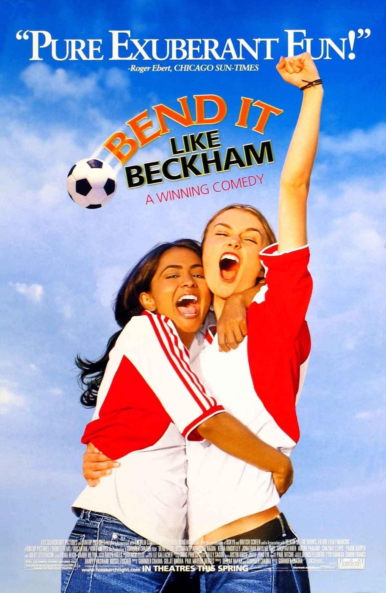 画像: 『ベッカムに恋して』