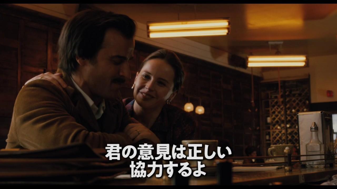 画像: 映画『ビリーブ 未来への大逆転』予告編 www.youtube.com