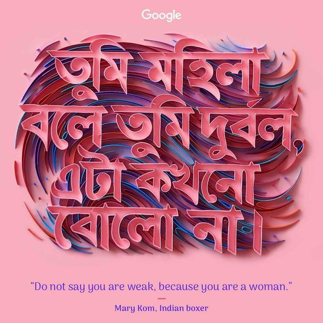 画像7: 国際女性デー、Googleが力強い格言