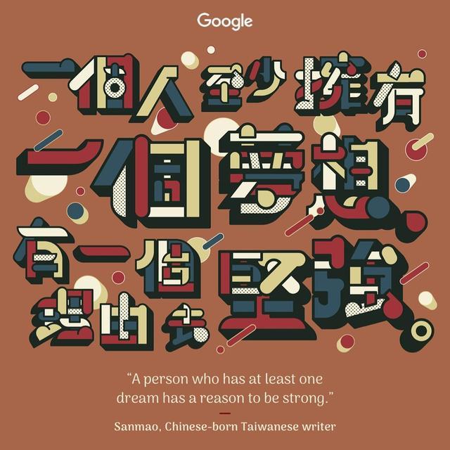 画像13: 国際女性デー、Googleが力強い格言