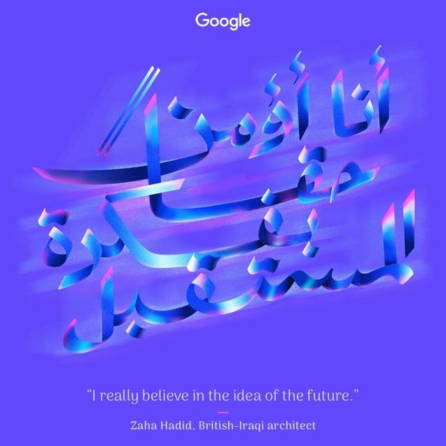 画像2: 国際女性デー、Googleが力強い格言