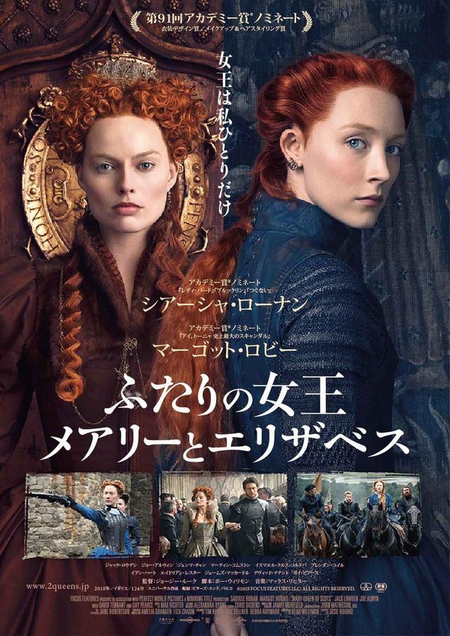 画像1: 『ふたりの女王 メアリーとエリザベス』とは