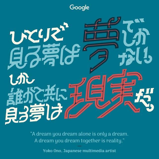 画像12: 国際女性デー、Googleが力強い格言