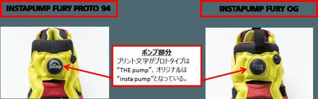 """画像1: 「INSTAPUMP FURY」""""プロトタイプ""""と""""オリジナル""""比較"""