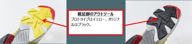 """画像4: 「INSTAPUMP FURY」""""プロトタイプ""""と""""オリジナル""""比較"""