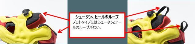 """画像3: 「INSTAPUMP FURY」""""プロトタイプ""""と""""オリジナル""""比較"""