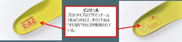 """画像5: 「INSTAPUMP FURY」""""プロトタイプ""""と""""オリジナル""""比較"""