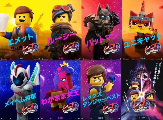 画像1: 『レゴ®ムービー2』公開記念グッズをプレゼント