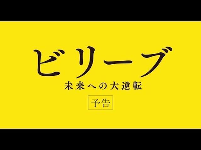 画像: 【公式】『ビリーブ 未来への大逆転』3.22(金)公開/予告 www.youtube.com