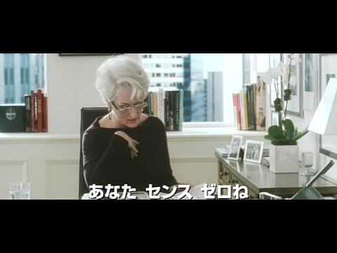 画像: プラダを着た悪魔 予告編 The Devil wears Prada - trailer + Brands www.youtube.com