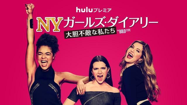 画像: こんな女友達ほしい!「女の友情」を見事に描くドラマ『NYガールズ・ダイアリー 大胆不敵な私たち』