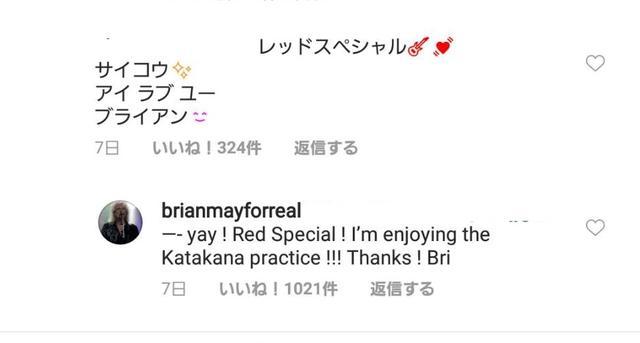 画像3: クイーンのブライアン・メイは日本語を勉強中!カタカナの読み書きができるまでに!