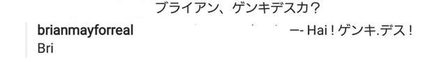 画像2: クイーンのブライアン・メイは日本語を勉強中!カタカナの読み書きができるまでに!