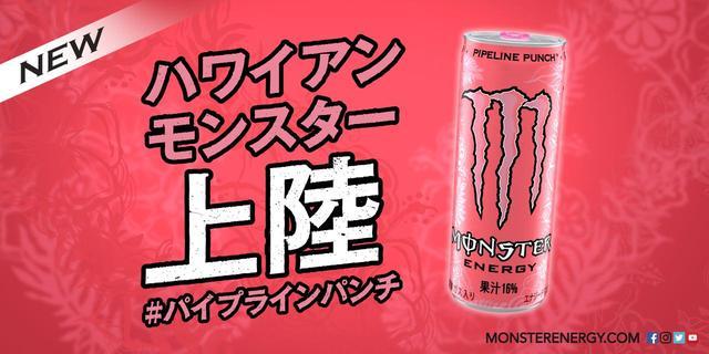 画像1: モンスターエナジーからインスタ映えなピンク缶フレーバー「パイプラインパンチ」新発売