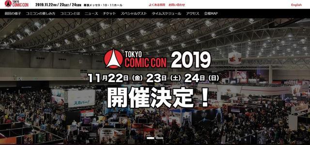 画像1: 東京コミコン2019