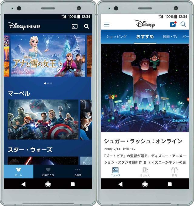 画像2: Disney DELUXE でディズニー・チャンネルが 見放題 !
