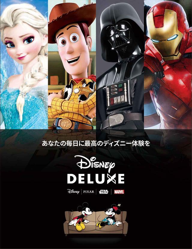 画像1: Disney DELUXE でディズニー・チャンネルが 見放題 !