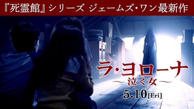 画像: 映画『ラ・ヨローナ ~泣く女~』本予告【HD】2019年5月10日(金)公開 www.youtube.com