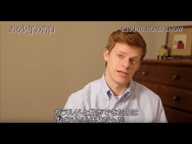 画像: ルーカス・ヘッジズ、『ある少年の告白』主演インタビュー www.youtube.com